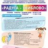 """ГБУ ЦС и ТР """"Радуга-Свиблово"""""""