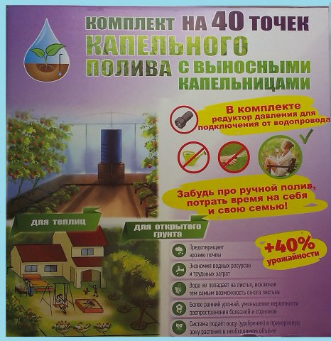 Капельное орошение огорода в Белгороде