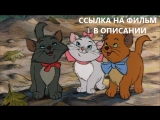 Коты-аристократы  Aristocats (1970) rus sub