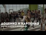 Мастер-классы Алексея Карпенко и Алисы Доценко в Краснодаре | Школа танцев «Без правил»