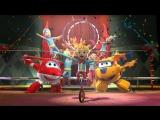 Супер Крылья: Джетт и его друзья - 15. Цирковое представление