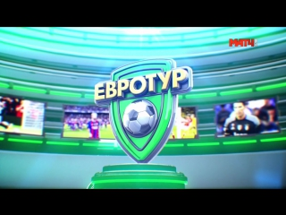 ЕвроТур. Обзор матчей недели (17.04.2017)
