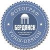 Фотограф Yuris-design | Фотосессии в Бердянске