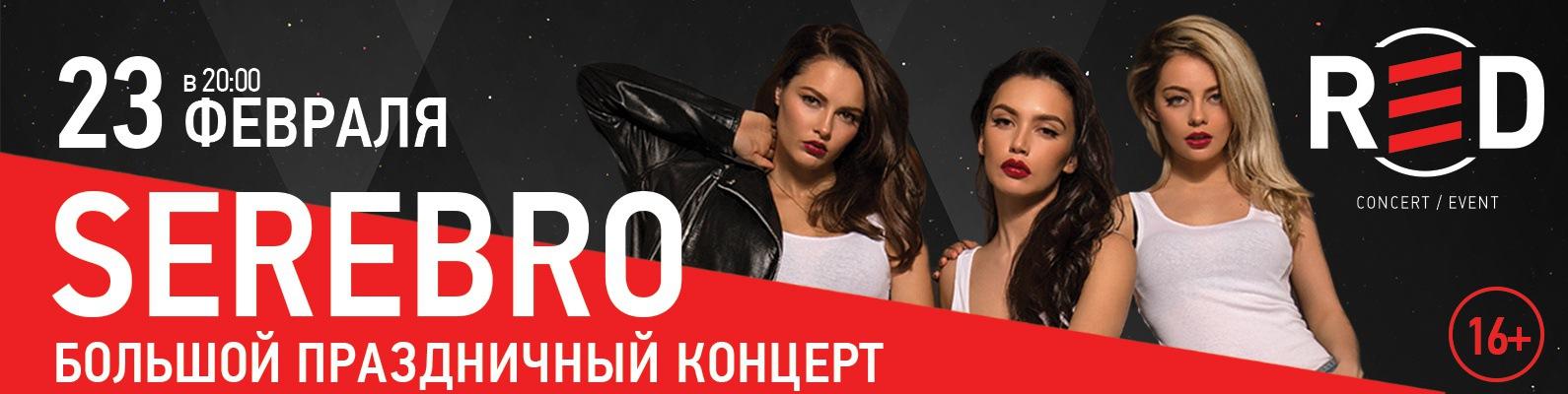 23 февраля в московском клубе RED состоится большой праздничный концерт...