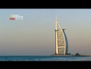 Бурдж аль Араб (Парус) 720p HD