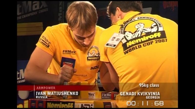 Matiushevko - Kvikvinia - Zloty tur 2007 left hand man 95kg