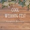 COOL Wedding FEST (IIl свадебный фестиваль)