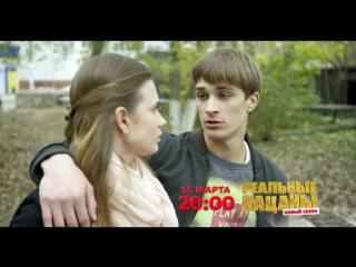 ПРЕМЬЕРА! Реальные Пацаны новый сезон - Романтика по-пацански.