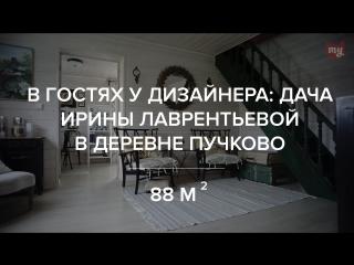 INMYROOM в гостях на даче у дизайнера Ирины Лаврентьевой