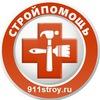 """Строительство и ремонт """"СтройПомощь"""" Шуя Иваново"""