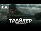 RUS | Трейлер №2: «28 панфиловцев» 2016