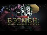 RUS   Фичуретка: «Бэтмен: Убийственная шутка»