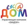 Управляющая компания «ЕКАДОМ»