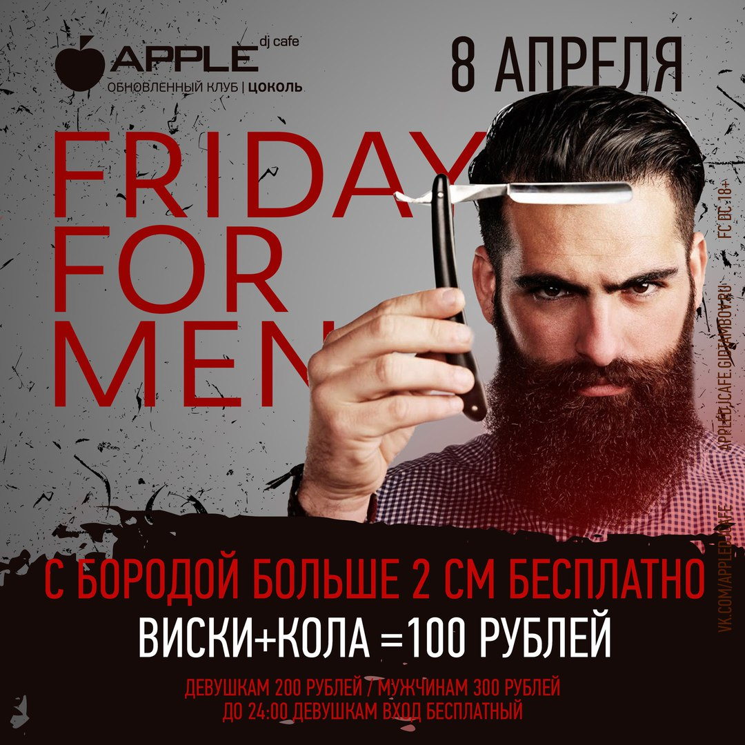 Афиша Тамбов 8.04.2016 / FRIDAY FOR MEN / Apple DJ Cafe