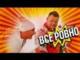 Премьера! Стас Костюшкин (проект A-DESSA) и Сергей Жуков - Все ровно (19.04.2017)
