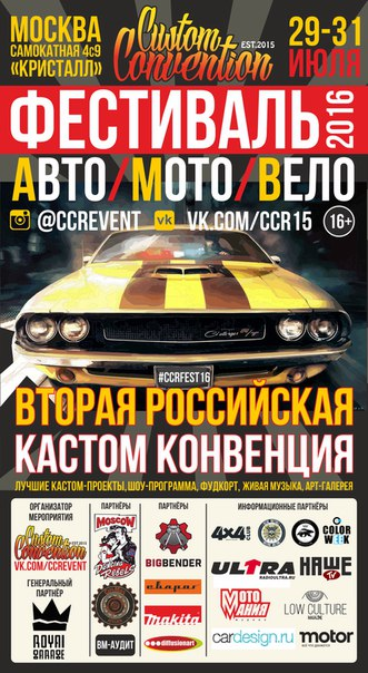 29-31.07 II Custom Convention Russia 2016 (CCR16)
