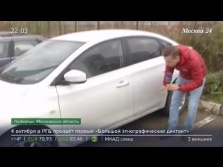 Автовладельцы из Люберец требуют компенсации за поврежденные машины.