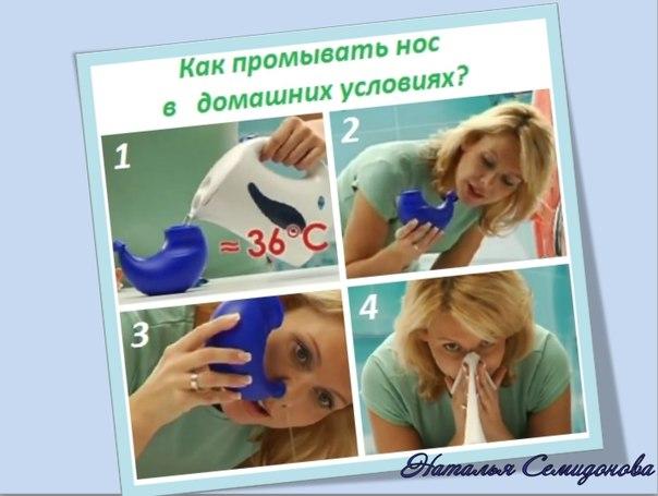 Как правильно промывать нос диоксидином