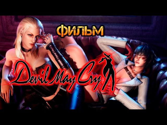 игроФильм Devil May Cry 4 HD