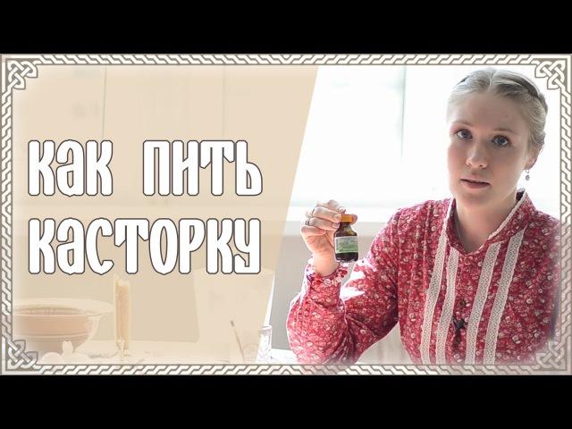 Катерина Веста Как пить касторовое масло для очищения