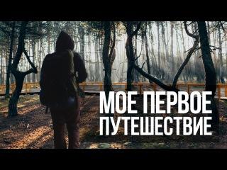 Первое путешествие — Слава Заруцкий | Бродяги Дхармы