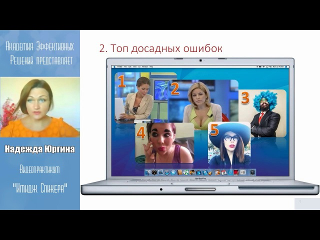 Эпизод Мастер-класса Надежды Юргиной