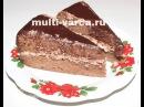 Торт Прага в мультиварке как испечь торт классический рецепт приготовления торта Праги