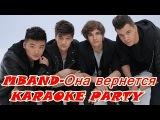 Караоке Party Хит-МBAND-Oна вернется ( Караоке онлайн )
