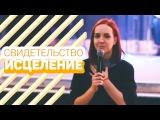 ИСЦЕЛЕНИЕ Евгения Панченко СВИДЕТЕЛЬСТВО Церковь прославления г. Ачинск