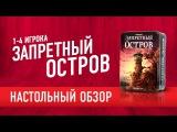 Настольная игра ЗАПРЕТНЫЙ ОСТРОВ. Обзор