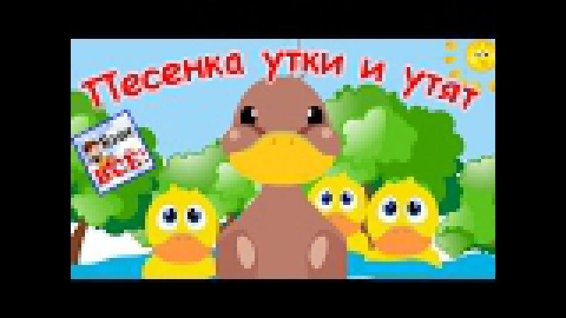 Песенка утки и утят. Мульт-клип видео для детей. Наше всё!