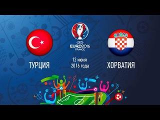 Гол в матче Хорватия-Турция. ЕВРО 2016. Тур 1. Игра №5