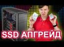 Как подключить SSD к компьютеру Перенос Windows на SSD
