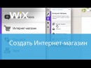 Как создать Интернет-магазин Wix