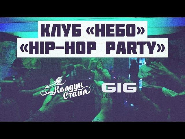 Hip-Hop Party | Rap | Breaking | DJing | Колдун Стайл