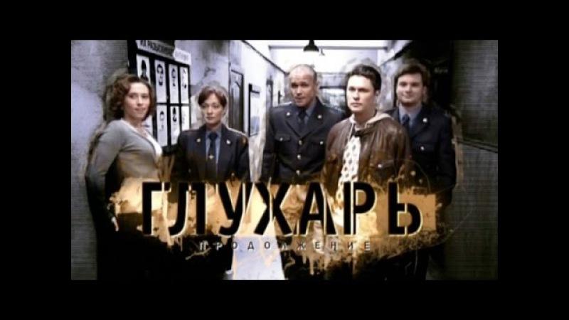 35. Глухарь (2 сезон, 2009)