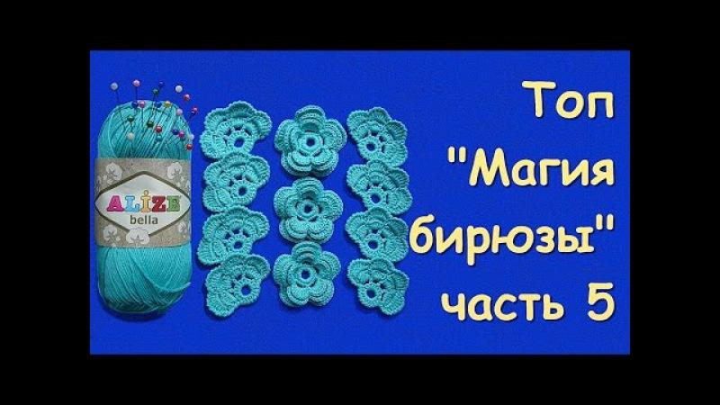 Ирландское кружево. Топ Магия бирюзы часть 5 - Sleeveless jacket The magic of turquoise Part 5