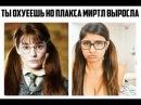 Плакса Миртл из Гарри Поттера снялась в порно ?  Кто такая Mia Khalifa