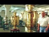 Самые большие самовары мира изготовление  Biggest samovars in the world manufacturing