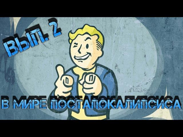 Fallout 1. Выпуск 2. Крошим Рад скорпионов, Ханов, и воруем в Хабе! Энджой! :)
