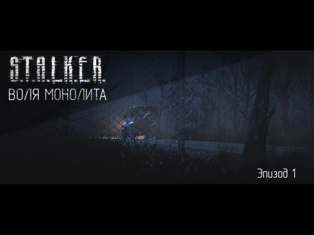 S.T.A.L.K.E.R. | Воля монолита [Эпизод 1] [SFM]
