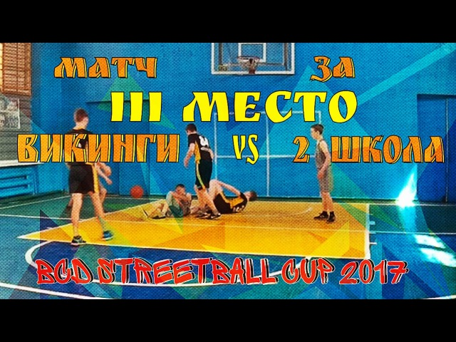 Викинги vs 2 Школа Матч за III место BCD Streetball CUP 2017 Dreams come true