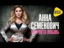 Анна Семенович - Не просто любовь Official Video 2016