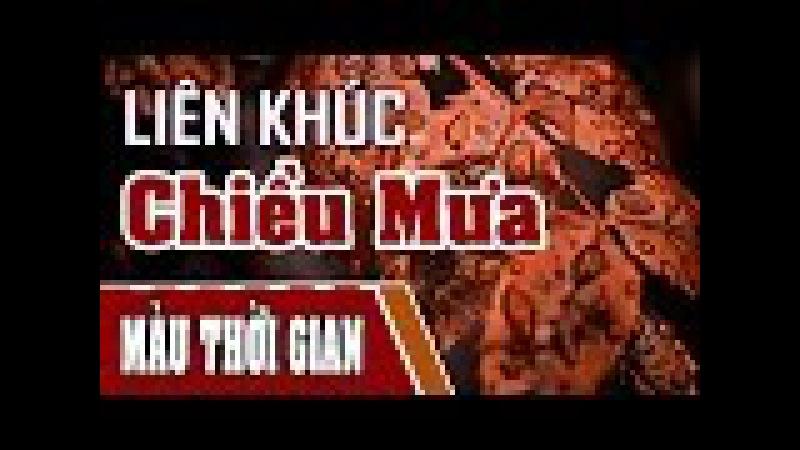 Liên Khúc Chiều Mưa Cực Hay - Lien Khuc Chieu Mua Cuc Hay