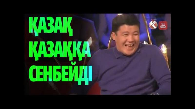 Тұрсынбек Қабатов. Қазақ қазаққа сенбейді Жаңа нұсқа 2016