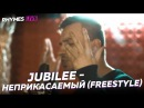 JUBILEE – НЕПРИКАСАЕМЫЙ freestyle