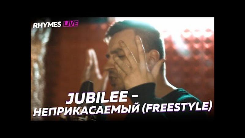 JUBILEE – НЕПРИКАСАЕМЫЙ (freestyle)