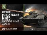 Лучшие Реплеи Недели с Кириллом Орешкиным #85 [World of Tanks]
