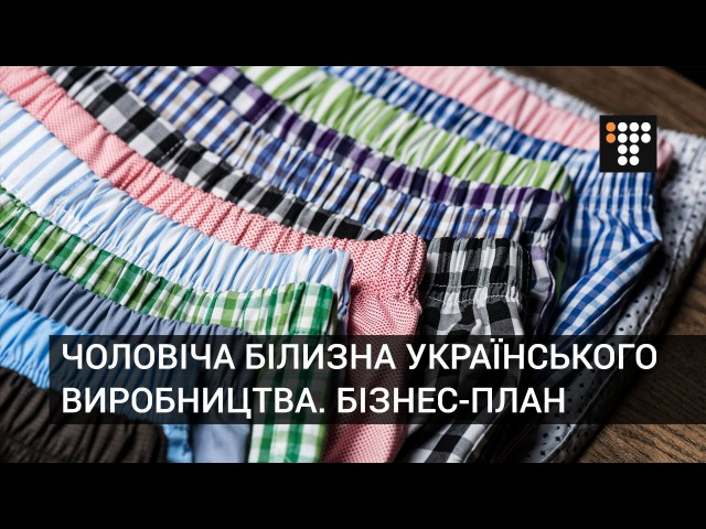 Чоловіча білизна українського виробництва.