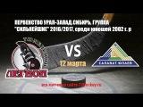 Запись матча Тюменский Легион-2002 vs Салават Юлаев